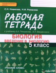 Введение в биологию. 5 класс. Рабочая тетрадь к учебнику А. А. Плешакова, Э. Л. Введенского