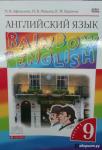 Английский язык. 9 класс. Учебник. В 2-х частях.