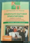 Воронкова, Казакова: Социально-бытовая ориентировка учащихся 5-9 классов