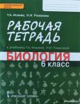 Биология. 6 класс. Рабочая тетрадь к учебнику Т. А. Исаевой, Н. И. Романовой.