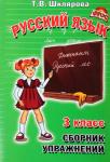 Русский язык. 3 класс. Сборник упражнений.