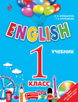English. 1 класс.