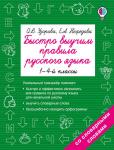 Быстро выучим правила русского языка. 1-4 классы