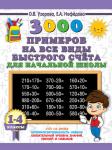 3000 примеров на все виды быстрого счёта в начальной школе. Самая эффективная подготовка в ВПР. 1-4 классы