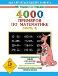 4000 примеров по математике. 5 класс. Часть 4
