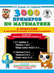 3000 примеров по математике с ответами и методическими рекомендациями. Устный счёт. Сложение и вычитание в пределах 10. 1 класс
