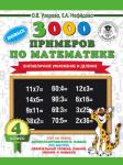 3000 новых примеров по математике. 4 класс. Внетабличное умножение и деление