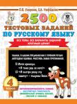 2500 тестовых заданий по русскому языку. 4 класс. Все темы. Все варианты заданий. Крупный шрифт