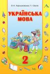 Українська мова, 2 класс