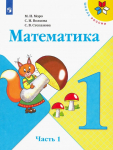 Математика. 1 класс. Учебник. В 2-х частях.