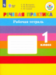 Комарова, Головкина, Саакян: Речевая практика. 1 класс. Рабочая тетрадь