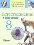 Королева, Макаревич, Шевырева: Естествознание. 8 класс. Животные.
