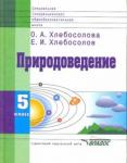 Хлебосолова, Хлебосолов: Природоведение. 5 класс.