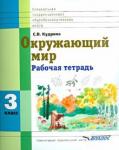 Светлана Кудрина: Окружающий мир. 3 кл. Раб. тетрадь