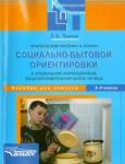 Светлана Львова: Практический материал к урокам социально-бытовой ориентировки в школе VIII вида. 5-9 классы