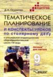 Дмитрий Скурихин: Тематическое планирование и конспекты уроков по столярному делу. 9 класс