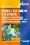 Тамара Бороздина: Уроки географии в 8 классе