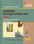 Бобрешова, Чекайло: Технология. Штукатурно-малярное дело. 8 класс. Учебник