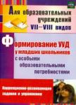 Калабух, Клейменова: Формирование УУД у младших школьников с особыми образовательными потребностями.