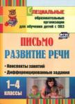 Наталья Додух: Письмо. Развитие речи. 1-4 классы: конспекты занятий, дифференцированные задания.
