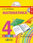 Математика. 4 класс. В 2-х частях. Часть 2.
