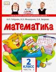 Математика. 2 класс. Учебник. В 2-х частях.