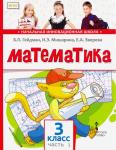 Математика. 3 класс. Учебник. В 2-х частях.