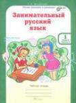 Занимательный русский язык. 1 класс. Рабочая тетрадь. В 2-х частях.