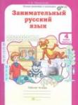 Занимательный русский язык. 4 класс. Рабочая тетрадь. В 2-х частях.