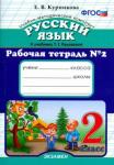 Русский язык. 2 класс. Рабочая тетрадь №2 к учебнику Т.Г. Рамзаевой.