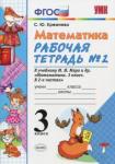 Математика. 3 класс. Рабочая тетрадь к учебнику М.И. Моро. В двух частях.