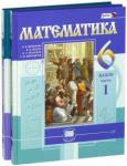 Математика. 6 класс. Учебник. В 2-х частях.