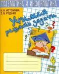 Математика. 4 класс. Учимся решать задачи. Тетрадь