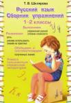 Русский язык. 1-2 классы. Сборник упражнений.