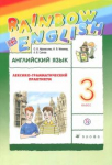 Английский язык. 3 класс. Лексико-грамматический практикум к учебнику О.В.Афанасьевой