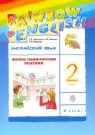 Английский язык. 2 класс. Лексико-грамматический практикум к учебнику О. В. Афанасьевой