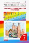Английский язык. 7 класс. Лексико-грамматический практикум к учебнику О.В. Афанасьевой