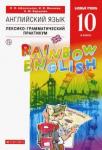 Английский язык. 10 класс. Базовый уровень. Лексико-грамматический практикум.