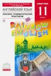 Английский язык. 11 класс. Базовый уровень. Лексико-грамматический практикум.