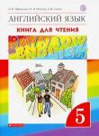 Английский язык. 5 класс. Книга для чтения к учебнику О.В. Афанасьевой
