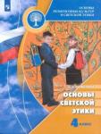 Основы религиозных культур и светской этики. Основы светской этики. 4 класс. Учебник.