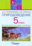 Хлебосолова, Ерошина: Природоведение в 5 классе