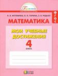 Математика. 4 класс. Мои учебные достижения.