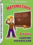 Сборник упражнений по математике. 3 класс. Практикум для учащихся