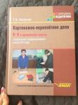 Геннадий Васенков: Картонажно-переплетное дело. 8-9 и профильные классы