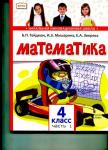 Математика. 4 класс. Учебник. В 2-х частях.