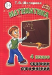 Математика. 4 класс. Сборник упражнений.