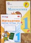 Математика. 1 класс. Рабочая тетрадь к учебнику М.И. Моро. В двух частях.