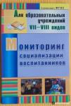 Андреева, Борнякова, Басангова: Мониторинг социализации воспитанников.