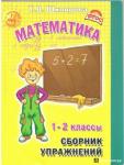 Математика. 1-2 классы. Сборник упражнений. Практикум для учащихся.
